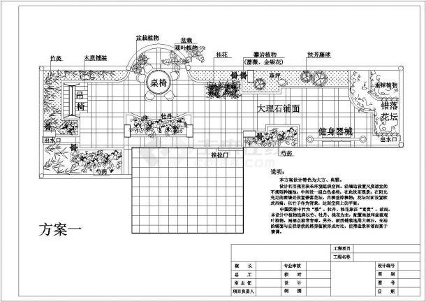 某办公大楼屋顶花园绿化设计cad平面方案图( 含设计说明,含2种方案设计)-图二
