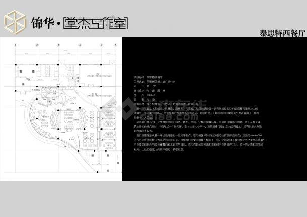 无锡泰思特西餐厅现代风室内装修设计cad全套施工图(带效果图)-图一
