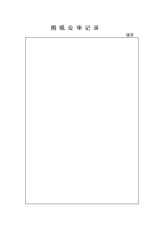 图纸会审记录技术交底表-图二