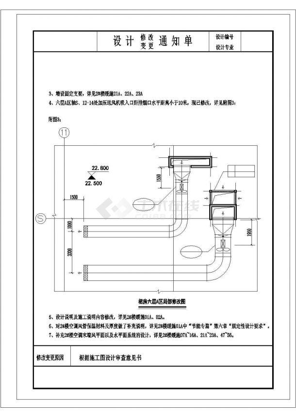 某商业国际广场通风空调及防排烟系统毕业设计CAD资料-图一