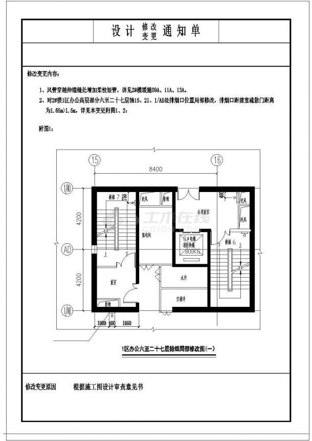 某商业国际广场通风空调及防排烟系统毕业设计CAD资料-图二