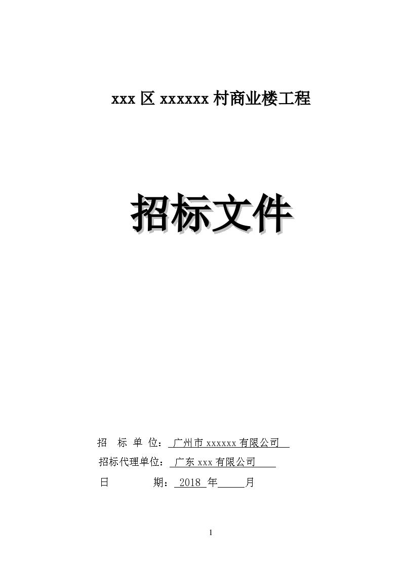 【广东】2018年商业楼建设工程招标文件word格式-图一