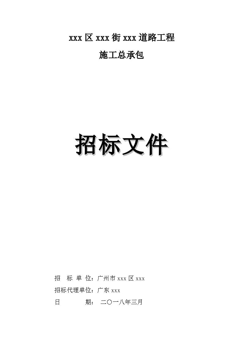 [广东]2018年城市道路工程招标文件Word-图一