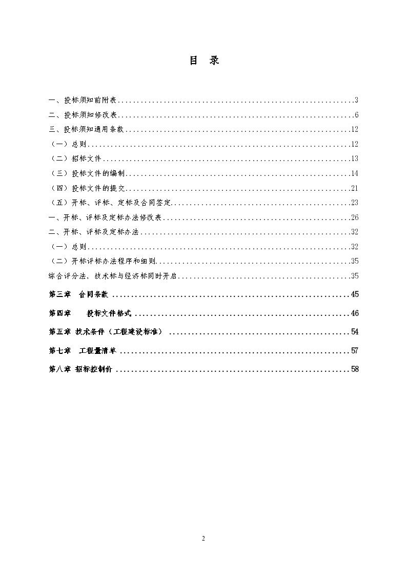 [广东]2018年城市道路工程招标文件Word-图二