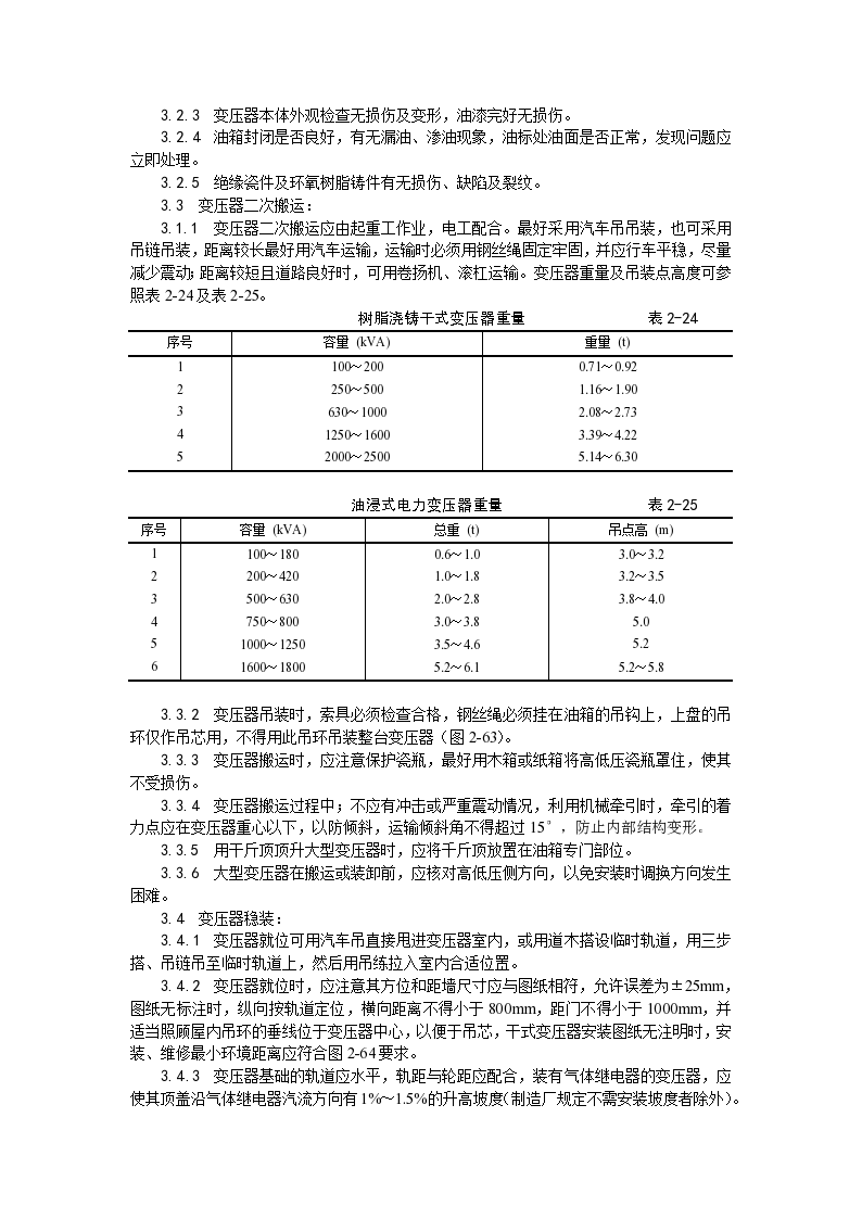 某地区电力变压器安装工艺详细文档-图二