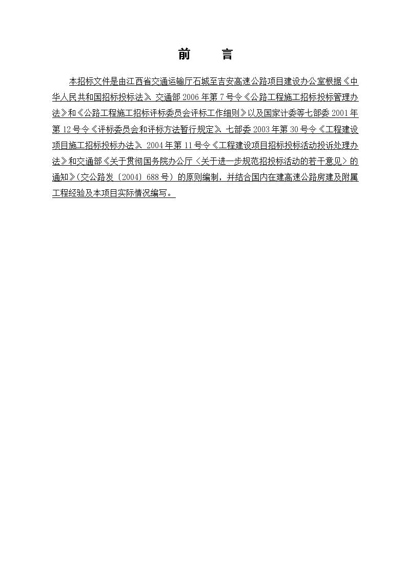 建筑工程施工招标文件范本Word-图二