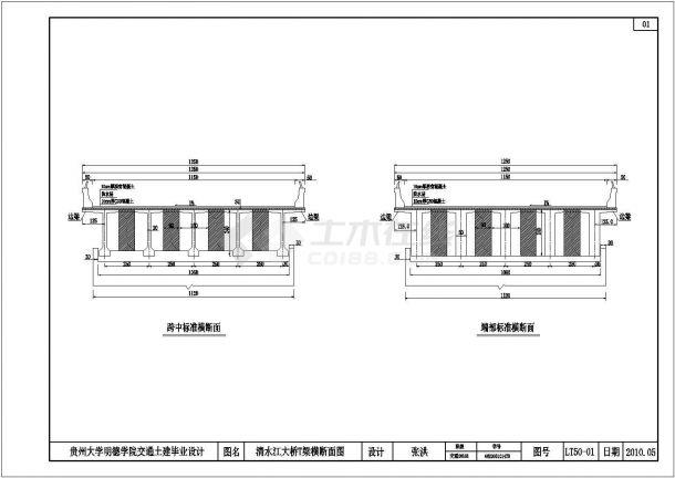 桥长458米公路Ⅰ级路基宽12.5m预应力混凝土简支梁桥施工图-图一