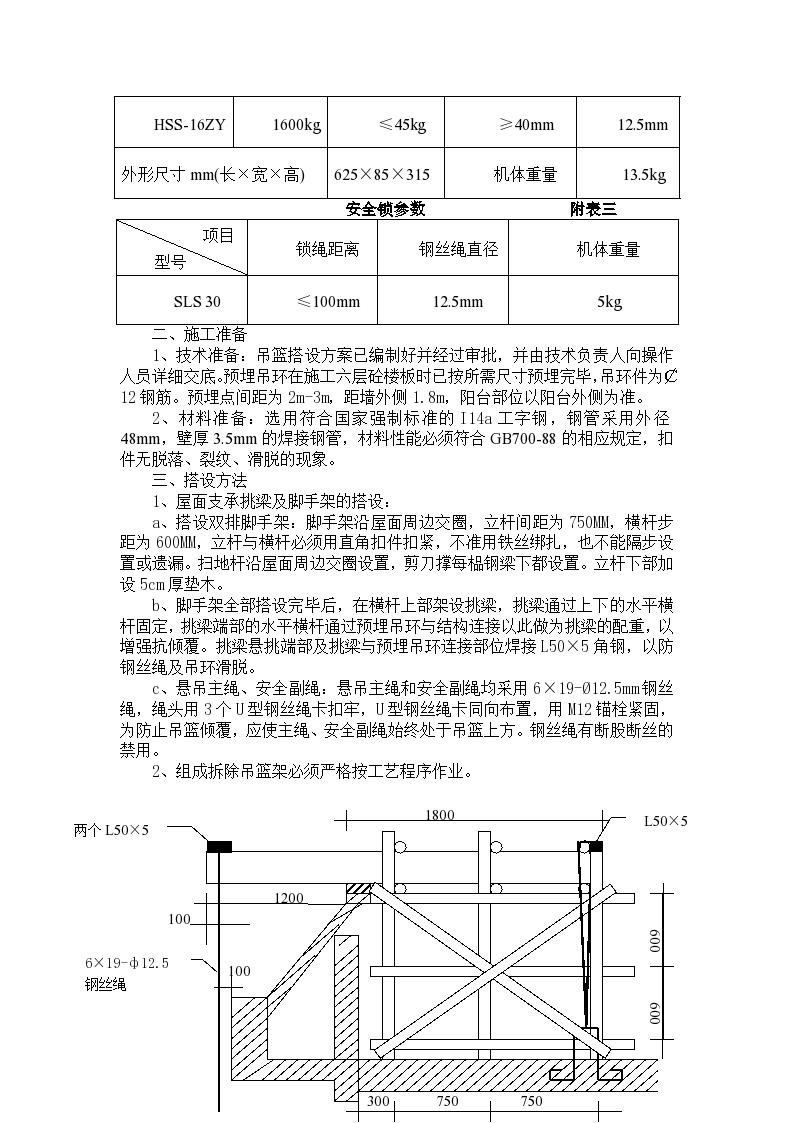吊篮脚手架施工方案制订-图二
