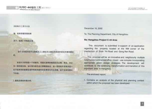 【园林景观设计】[浙江]-杭州C44地块建筑方案文本-jpg-图二