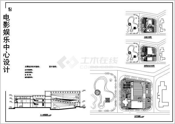 某电影院课程设计CAD大样图平立面图纸-图二