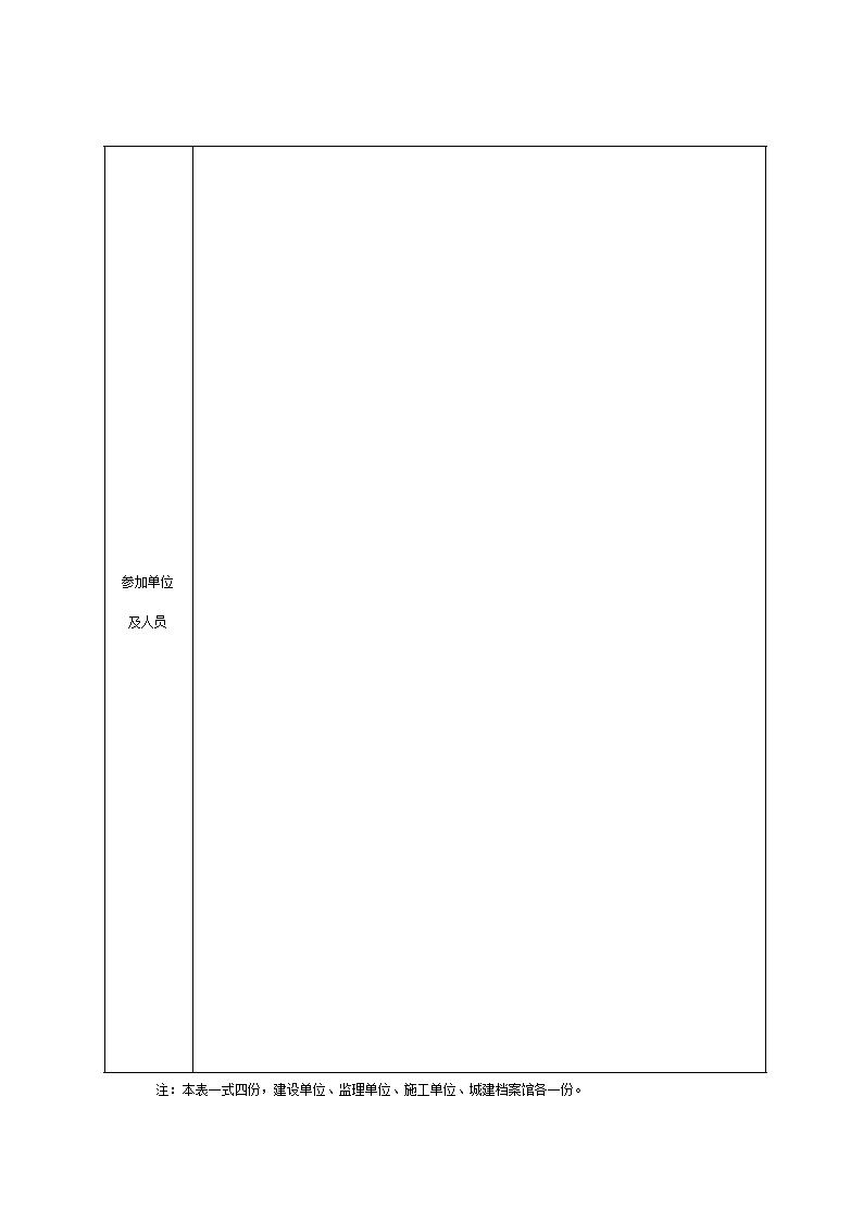 装载机安全技术交底-图二