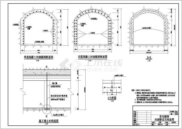 【最新】某引水入库隧洞断面图构造设计CAD图纸-图二
