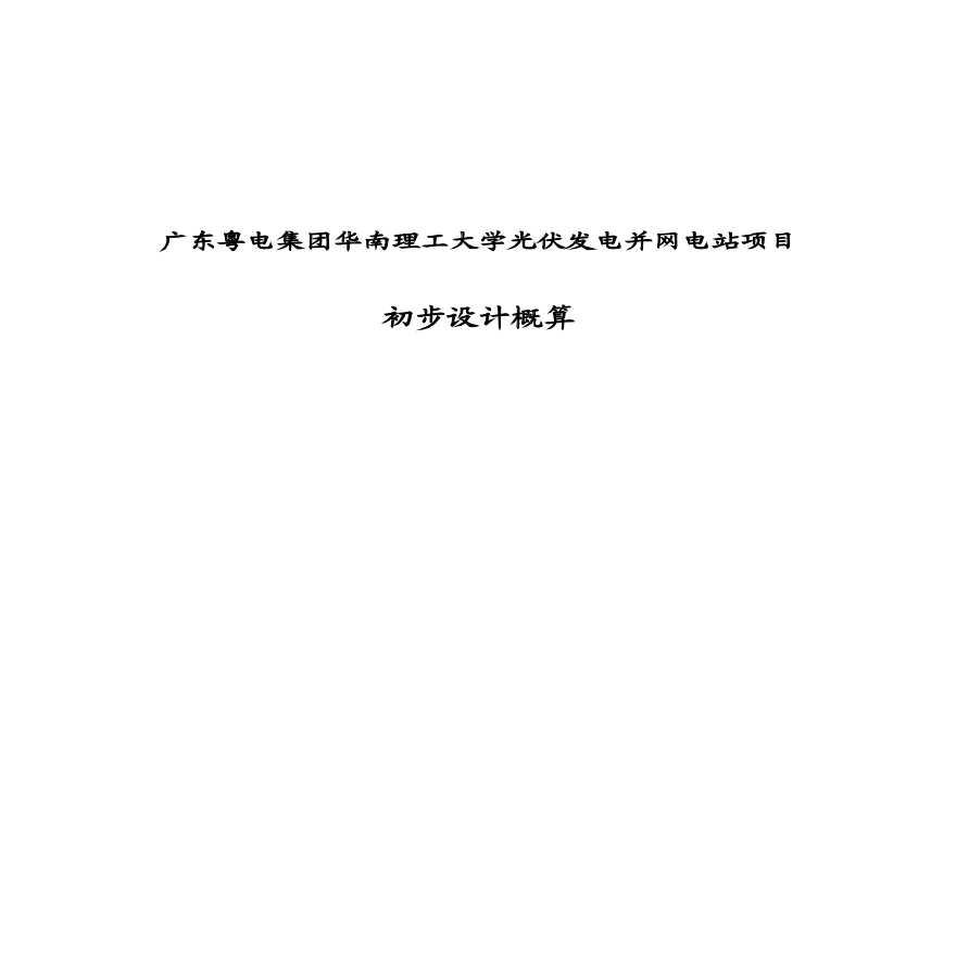 初步设计概算广州光伏发电并网电站项目概算-图一