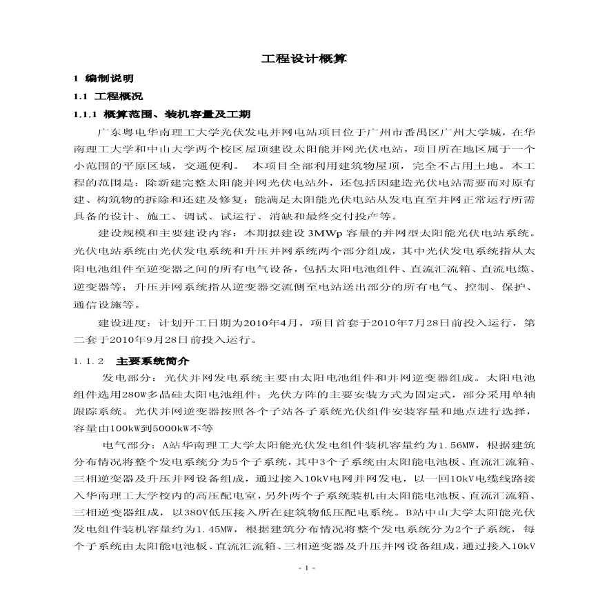 初步设计概算广州光伏发电并网电站项目概算-图二
