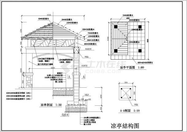 某园林建筑小品中式古典风格景观凉亭设计cad结构施工图-图一