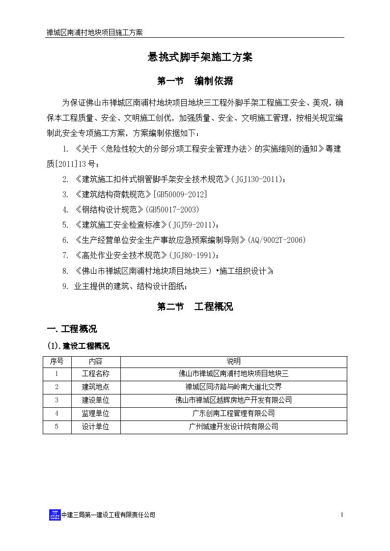 广东高层住宅楼项目悬挑式脚手架施工方案-图一
