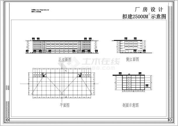 某地大型钢结构厂房建筑施工图-图一
