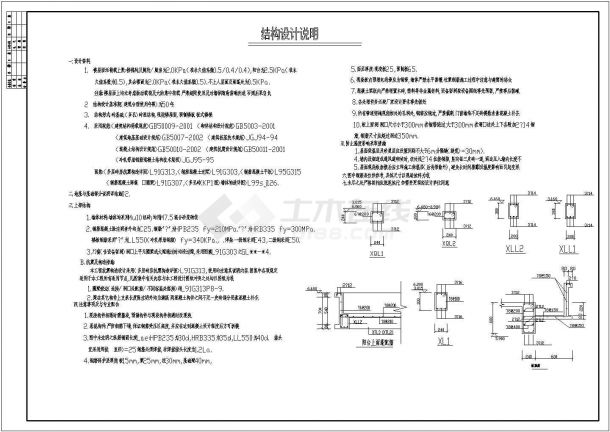 安徽省六安市某农村改造住宅平房全套施工设计CAD图纸-图二