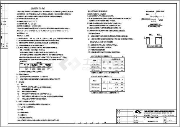 江西省上饶市某三层框架结构污水处理厂加固施工CAD图纸-图一