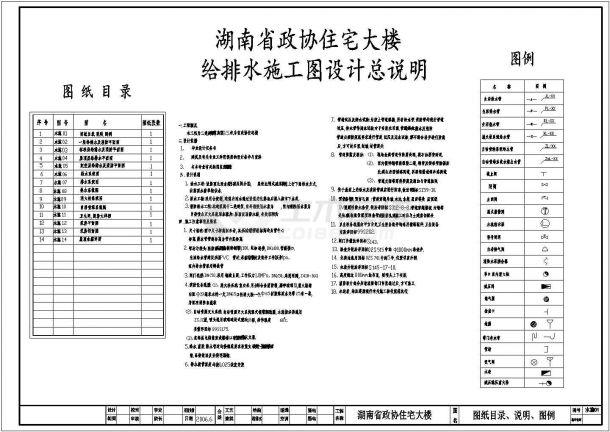 土木工程毕业设计_某高层住宅给排水毕业设计cad( 带计算书)-图一