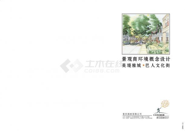 【园林景观设计】[重庆]-重庆美堤雅城巴人文化街-成都麦田-jpg-图一