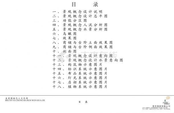 【园林景观设计】[重庆]-重庆美堤雅城巴人文化街-成都麦田-jpg-图二