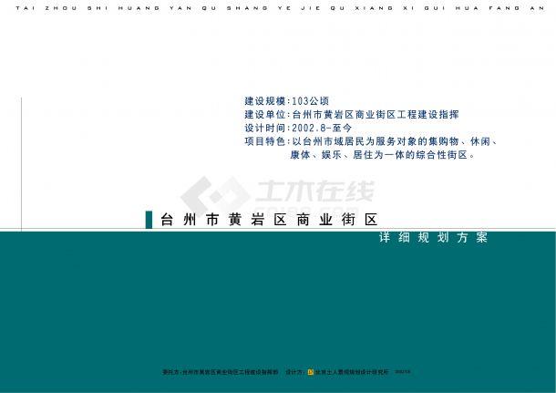 【园林景观设计】[浙江]-台州市黄岩区商业街详规jpg-图一