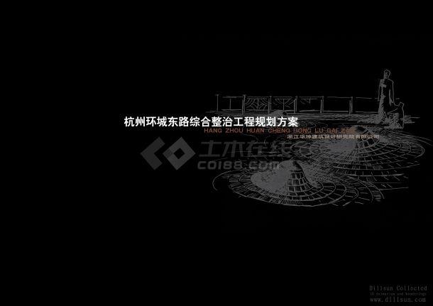 【园林景观设计】[浙江]-杭州环城东路综合整治工程设计方案-jpg-图一