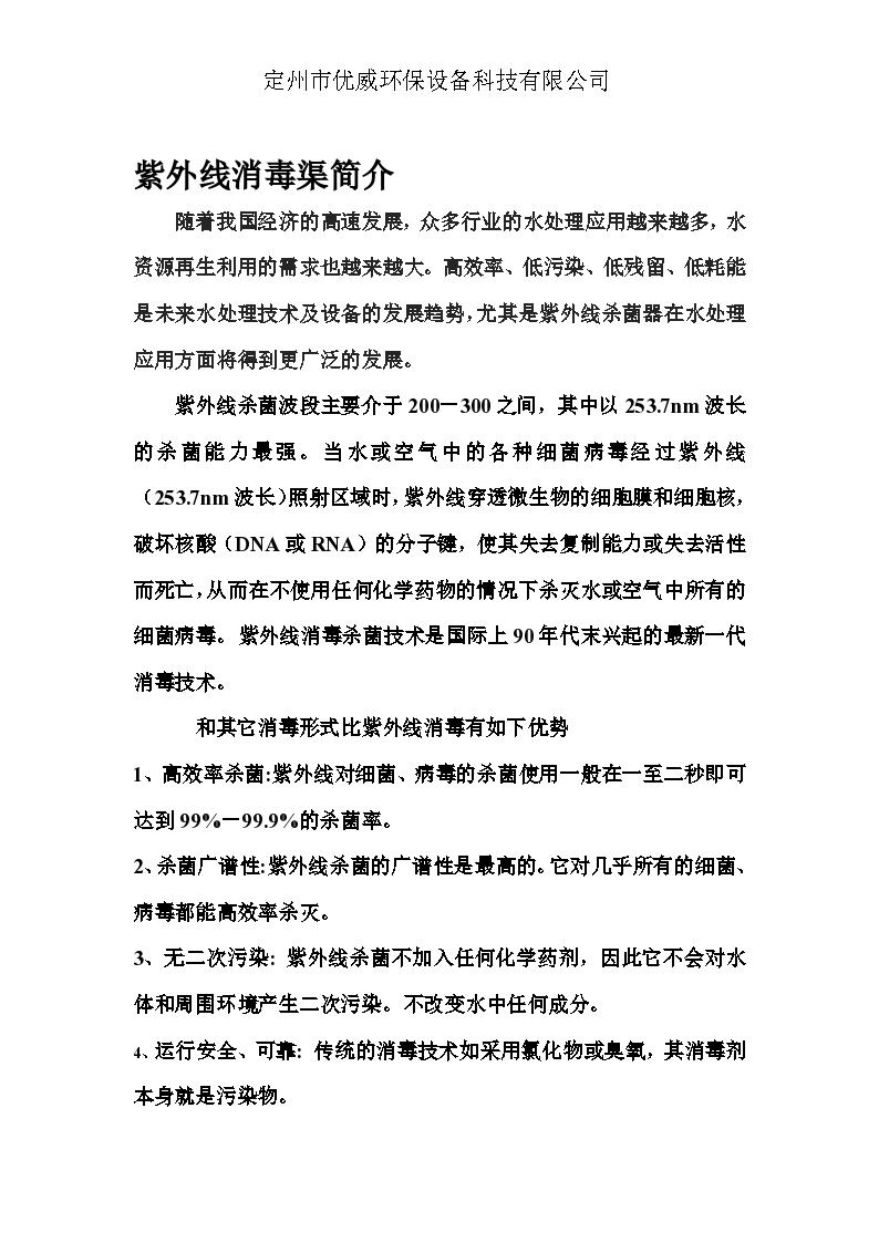 污水处理厂紫外线消毒器产品说明-图二