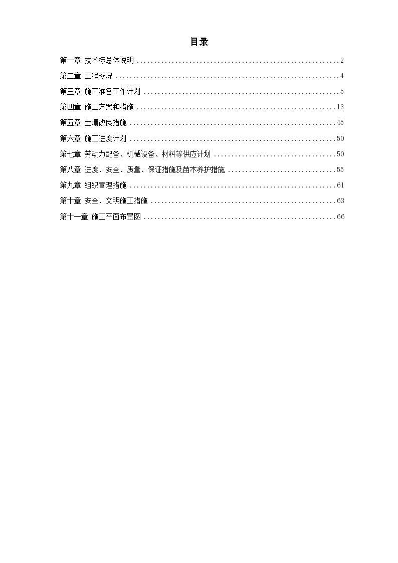 上海市政绿化工程施工组织设计策划方案-图一