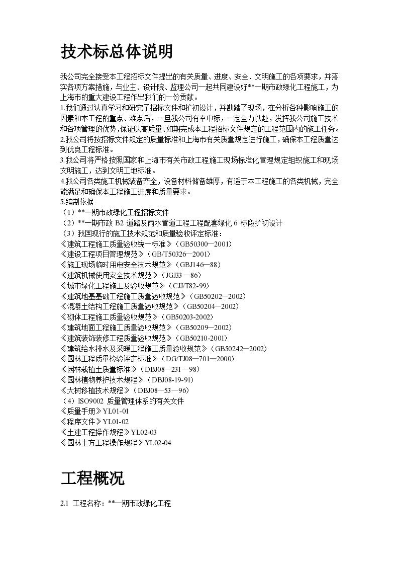 上海市政绿化工程施工组织设计策划方案-图二