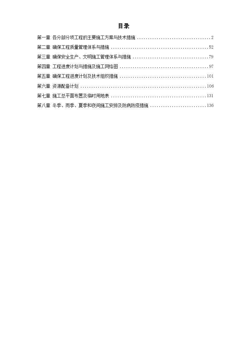 芜湖临江大桥工程施工组织方案设计-图一