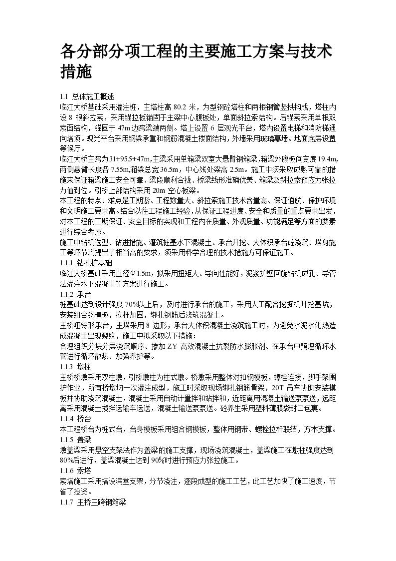 芜湖临江大桥工程施工组织方案设计-图二