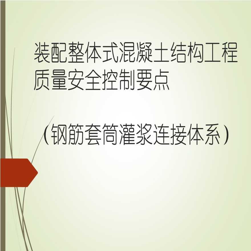 装配整体式混凝土结构工程质量安全控制要点(95页)-图一