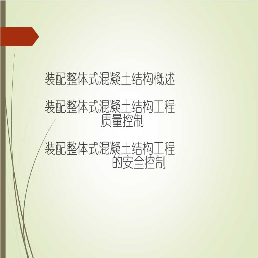 装配整体式混凝土结构工程质量安全控制要点(95页)-图二