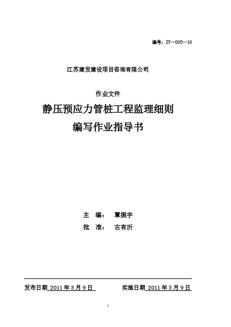 静压预应力管桩工程监理编写作业指导书-图一