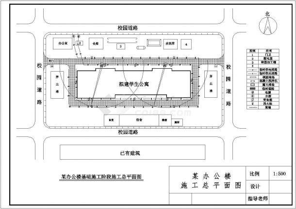 7层框架学生公寓施工组织设计及工程量清单计价(含总平图、横道图、网络图)-图二