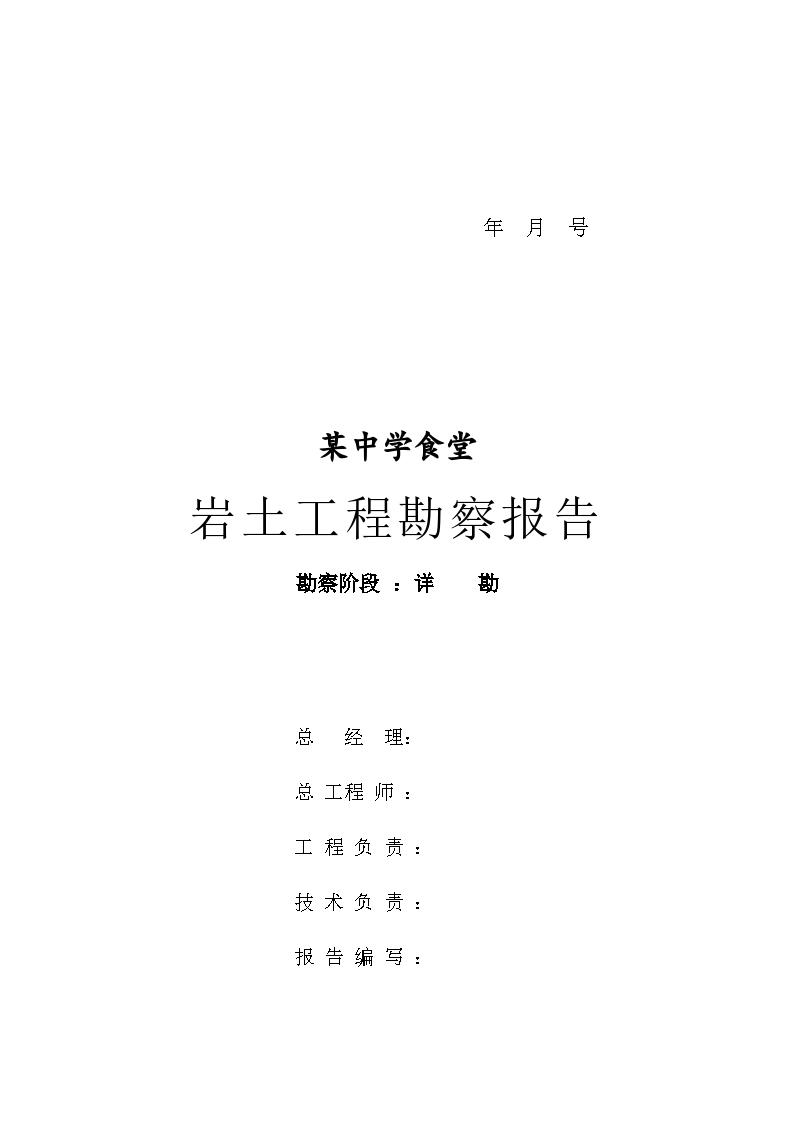 岩土工程报告课程设计-图二
