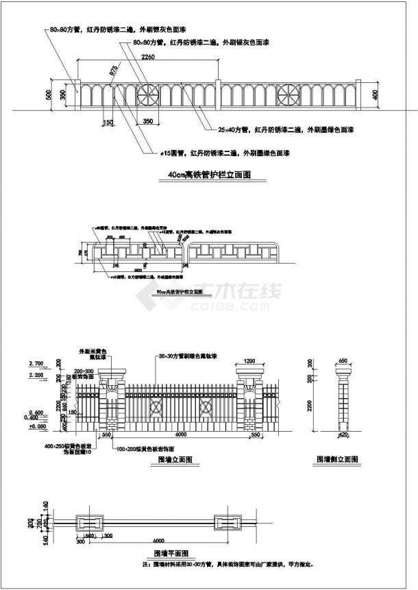 经典围墙栏杆设计CAD施工图合集-图一