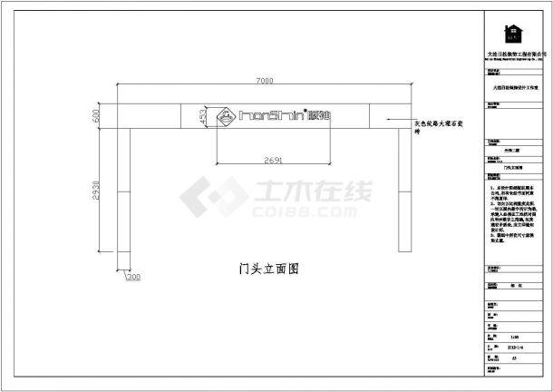 某品牌卫浴店面装修设计CAD全套施工图-图二