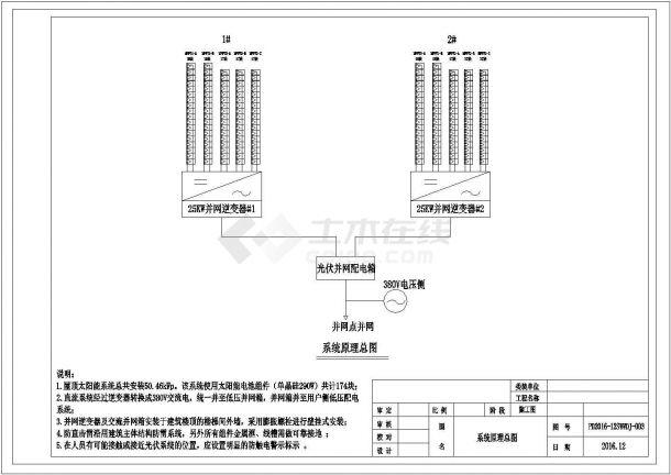 50KW分布式光伏电站项目 CAD图纸-图一