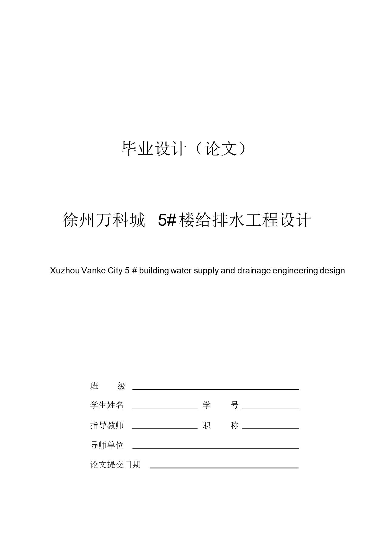 徐州市某小区给排水工程设计-图一