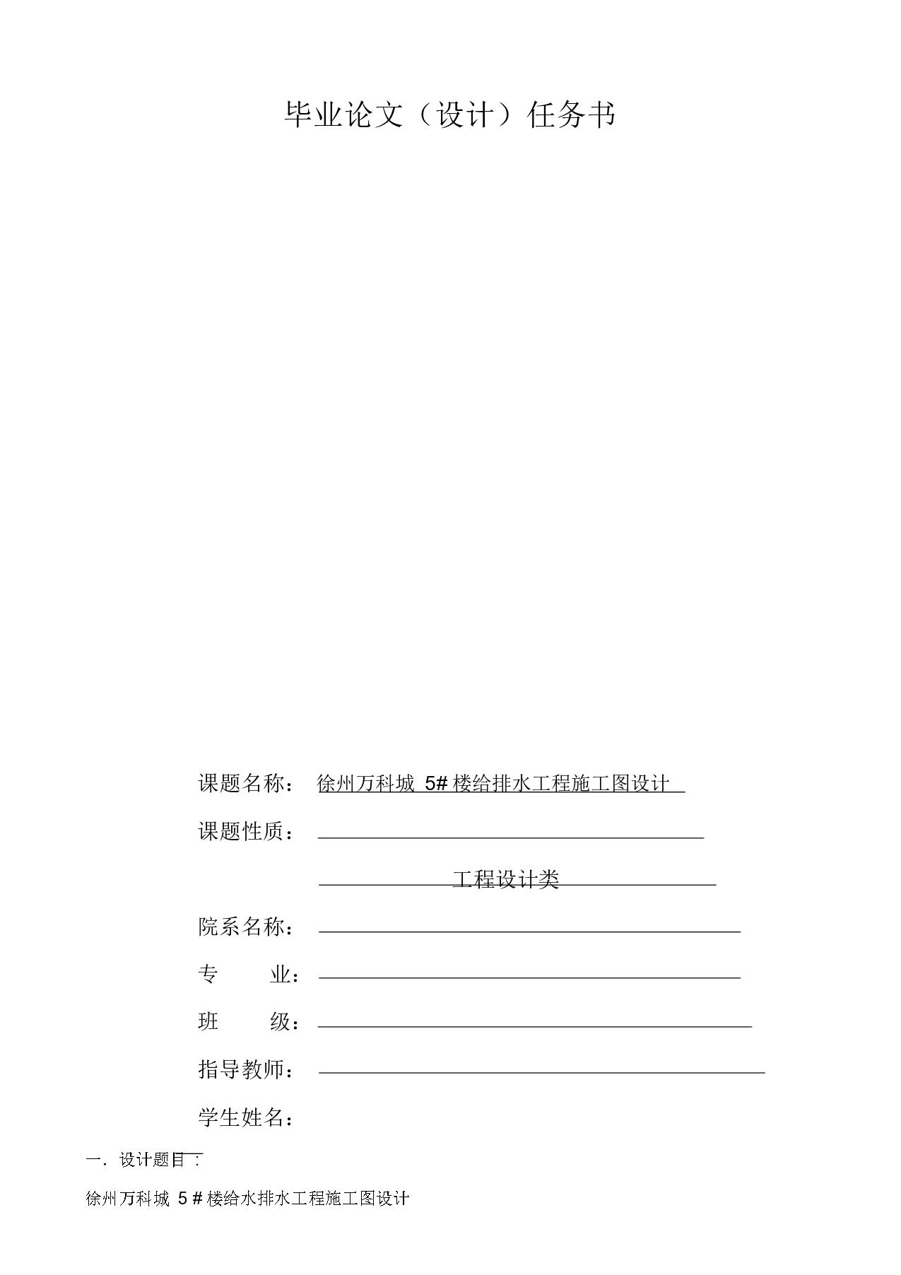 徐州市某小区给排水工程设计-图二