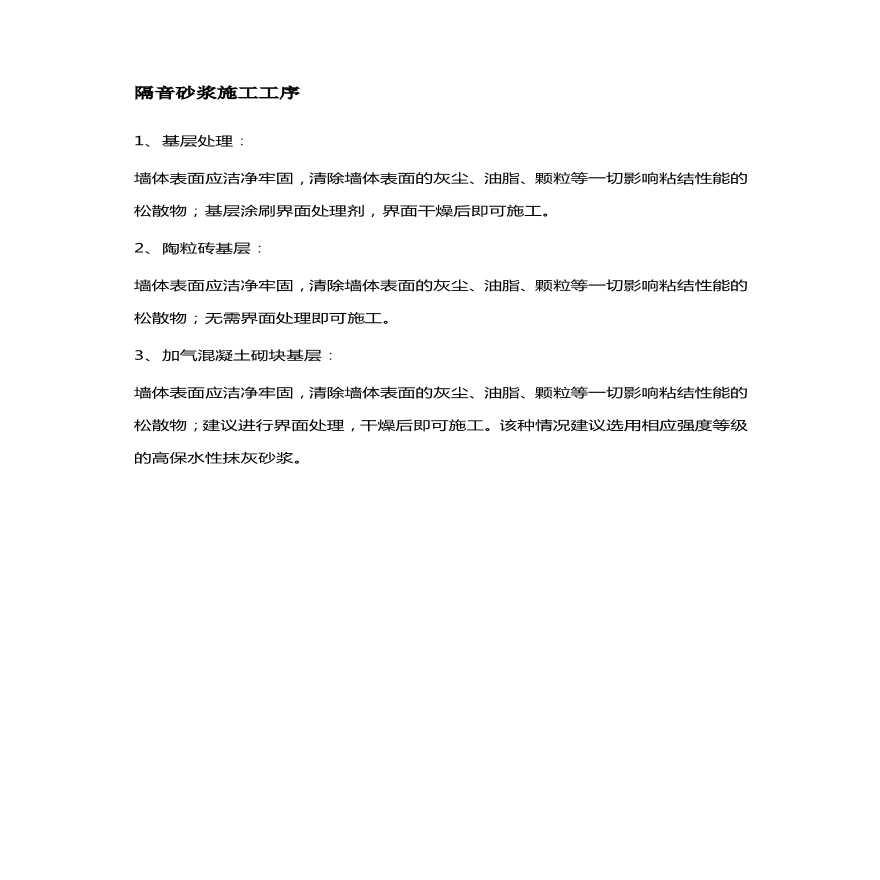 静音隔音砂浆施工工艺华阳绿建-图二