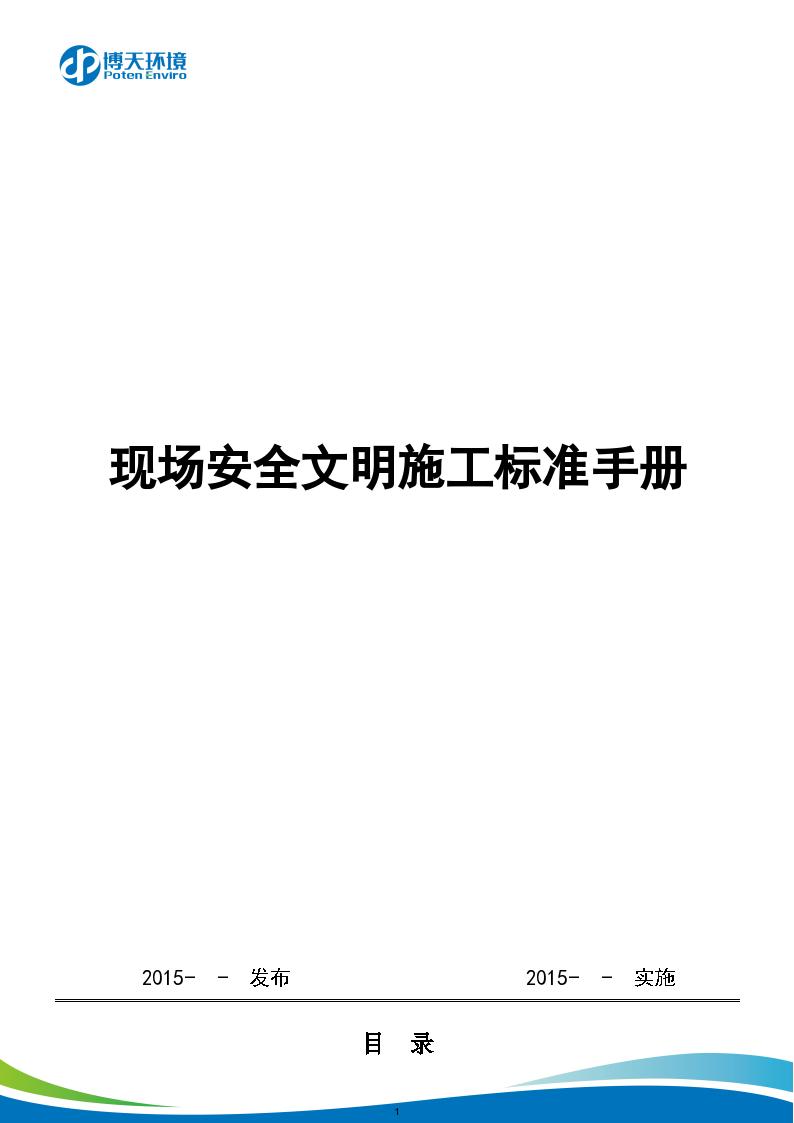 公司现场安全文明施工标准手册(117页,图文)-图一