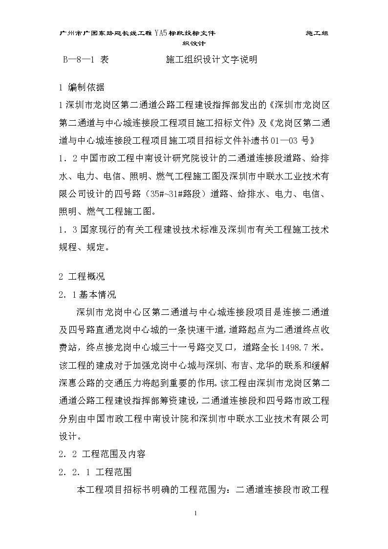 深圳市龙岗区通道公路工程建设组织设计施工方案-图一