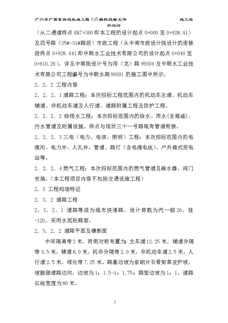 深圳市龙岗区通道公路工程建设组织设计施工方案-图二