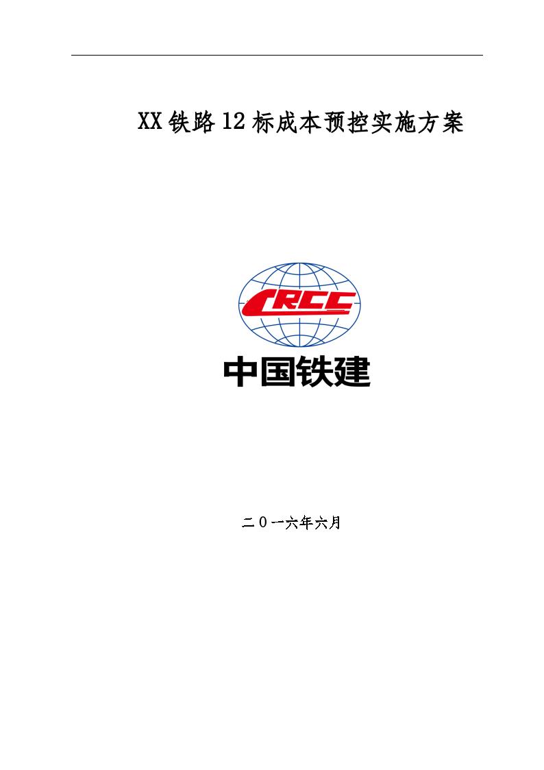 云南省铁路工程成本预控施工组织设计方案-图一