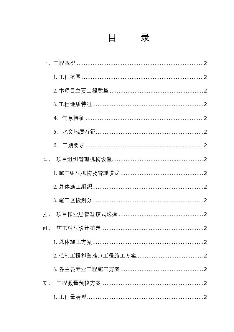 云南省铁路工程成本预控施工组织设计方案-图二