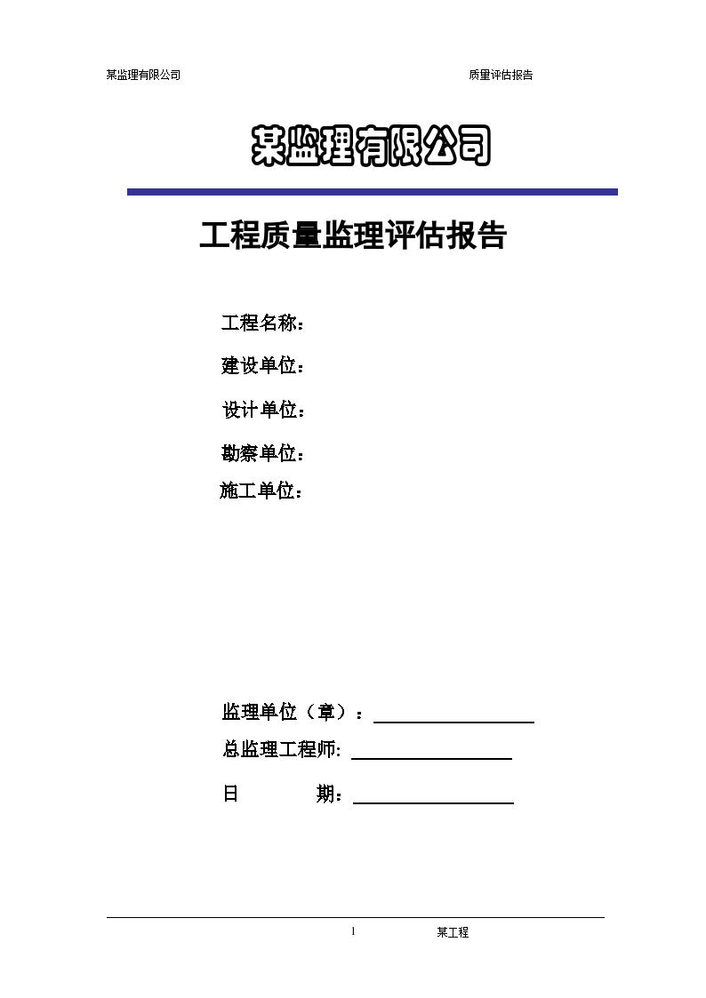 工程质量控制监理评估报告-图一